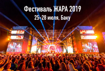 "Фестиваль ""ЖАРА 2019"": летим в Баку!"