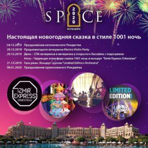 Новый год в атмосфере сказок «1001 ночи» Spice Hotel & Spa Belek